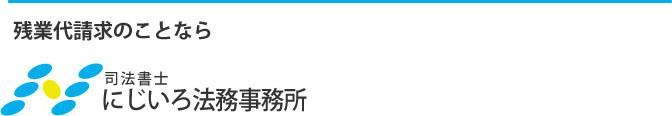 残業代請求のことなら、福岡の司法書士 にじいろ法務事務所 フリーコール 0120-39-0001 電話受付時間 平日 9:00~18:00