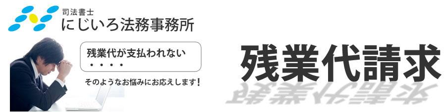 残業代請求|福岡の司法書士 にじいろ法務事務所